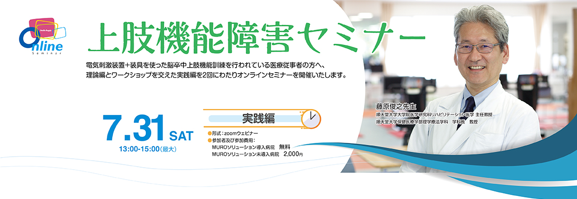 『上肢機能障害セミナー』藤原俊之 先生ご講演セミナー