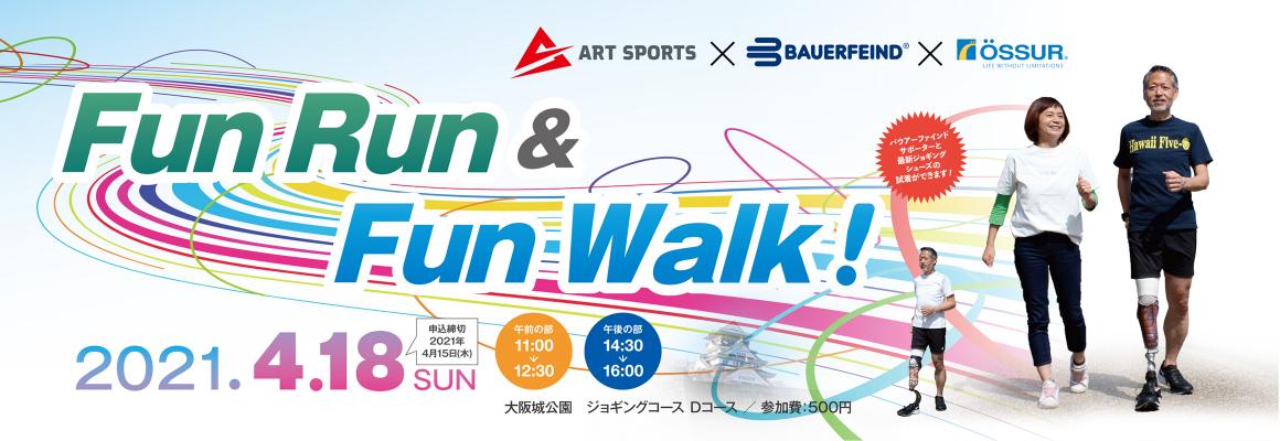 FunRun & FunWalk! ~義足の方も一般の方も一緒に参加できるユニバーサルイベント~
