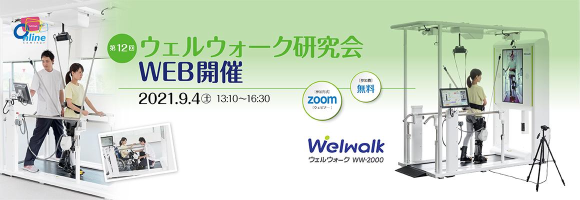 第12回ウェルウォーク研究会 Web開催のご案内
