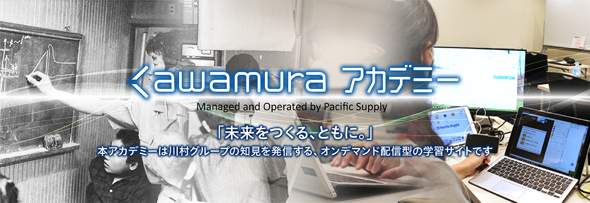 Kawamuraアカデミー&オズールカレッジの開講について
