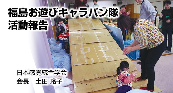 福島お遊びキャラバン隊活動報告