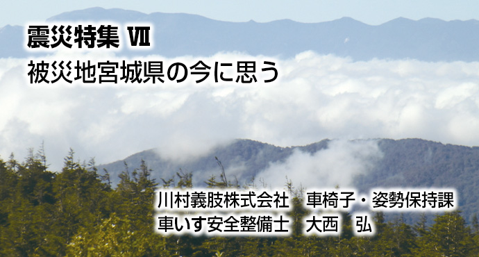 被災地宮城県の今に思う  震災特集7  特別寄稿