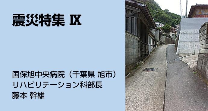震災特集  9