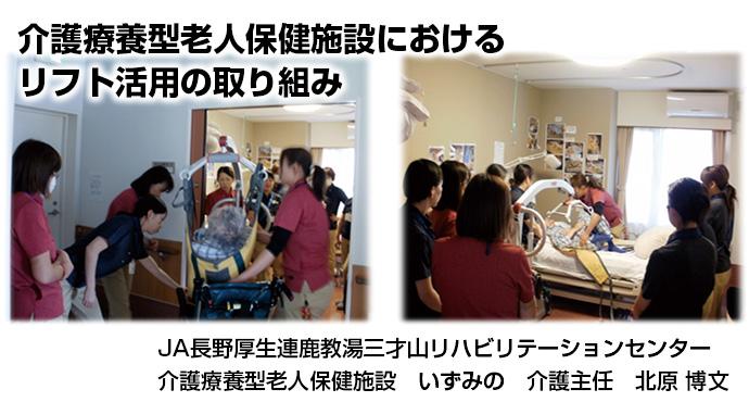 介護療養型老人保健施設におけるリフト活用の取り組み