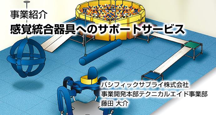 感覚統合器具へのサポートサービス 事業紹介