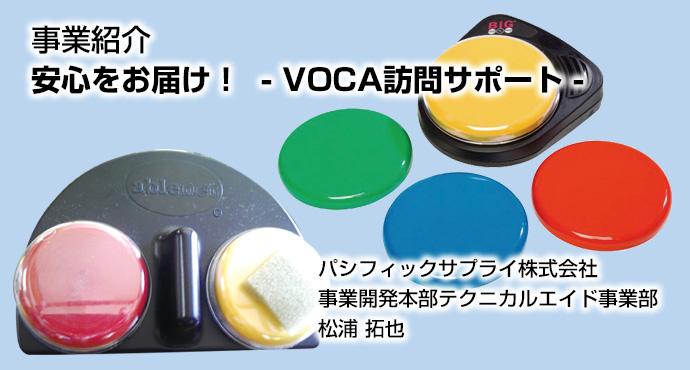 安心をお届け! -VOCA訪問サポート- 事業紹介