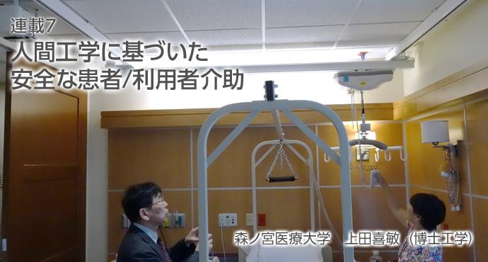 人間工学に基づいた安全な患者/利用者介助 連載7