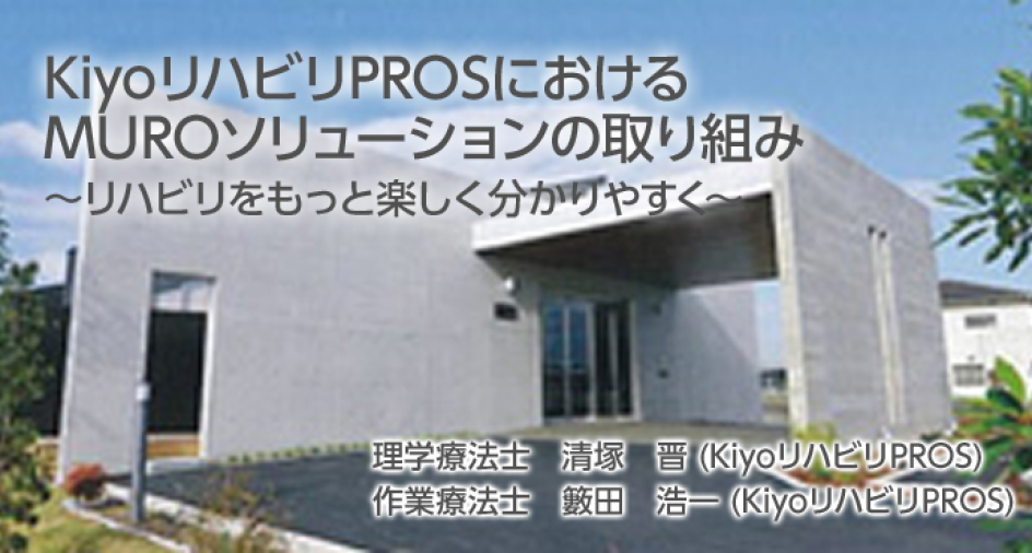 KiyoリハビリPROSにおけるMUROソリューションの取り組み