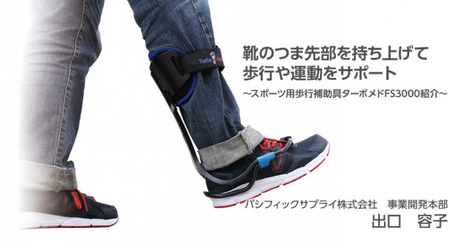 靴のつま先部を持ち上げて歩行や運動をサポート