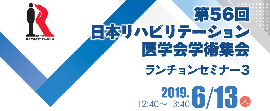 【ありがとうございました】第13回国際リハビリテーション医学会世界会議 / 第56回日本リハビリテーション医学会学術集会に協賛しました。