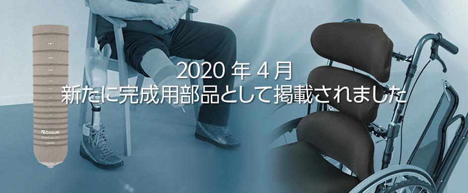 令和2年(2020年)度 補装具費支給制度(完成用部品新規認可ならびに変更)のご案内