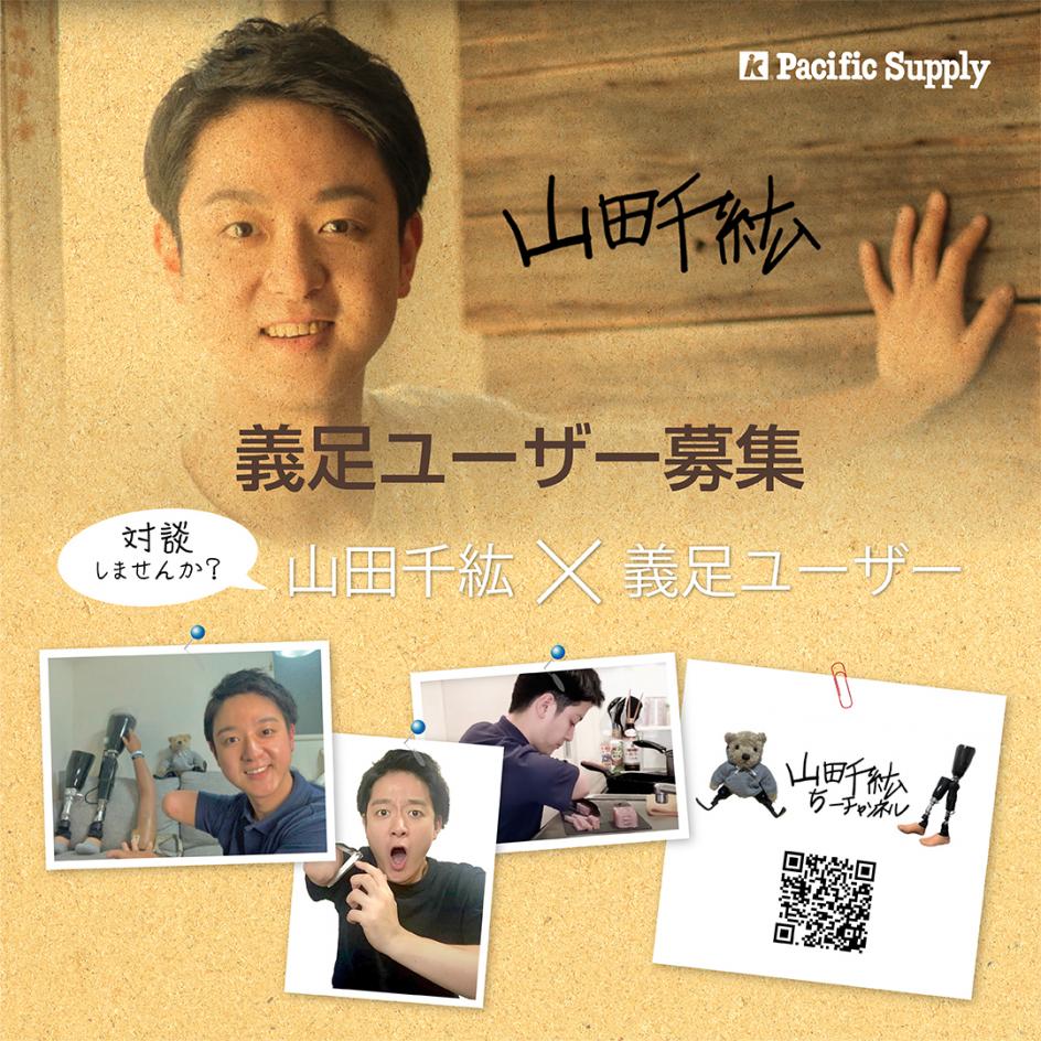 山田千紘さんと対談しませんか?義足ユーザー募集!