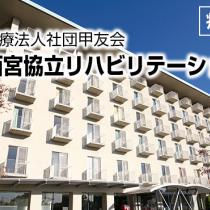 医療法人社団甲友会 西宮協立リハビリテーション病院