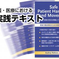 新しい介護・医療における介助実践テキスト登場!