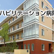 宝塚リハビリテーション病院