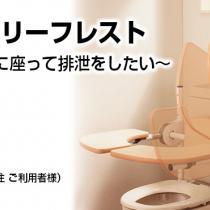ハートリーフレスト ~トイレに座って排泄をしたい~
