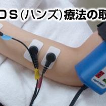 HANDS(ハンズ)療法の取組み