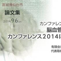 脳血管障害へのカンファレンス2014に参加して