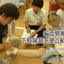 脳血管障害患者へ下肢装具を使う組織的戦略