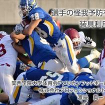 選手の怪我予防を目的とした装具利用の取組み2