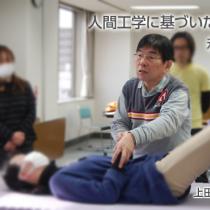 人間工学に基づいた安全な患者/利用者介助 連載3