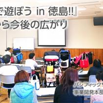 『VOCAで遊ぼう in 徳島!!』実施・・・から今後の広がり