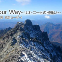 連載1 Walk Your Way ~リオ・ニーとの出逢い~