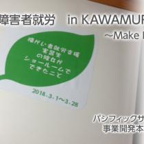 障害者就労 in  KAWAMURAグループ