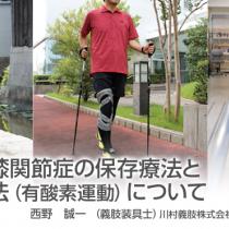 変形性膝関節症の保存療法と運動療法(有酸素運動)
