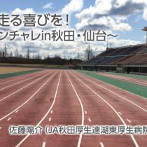 東北に走る喜びを!~ランチャレin秋田・仙台~
