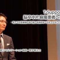 T-Support使用による脳卒中片麻痺患者へのアプローチ②