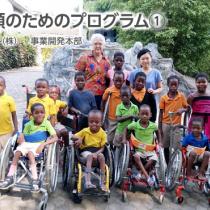 JICA『世界の笑顔のために』プログラム活動への参加①
