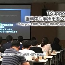 T-Support使用による脳卒中片麻痺患者へのアプローチ③