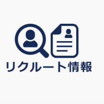 【営業職募集サンプル】正社員/パシフィックサプライ ○○本社