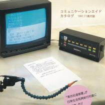 コミュニケーション障碍の支援②~コミュニケーション支援の始まり~