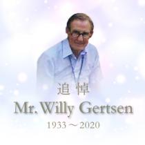 Willy Gertsen氏 追悼ページ