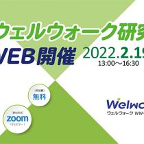 第12回ウェルウォーク研究会 Web開催