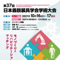 第37回 日本義肢装具学会学術大会 出展いたします。