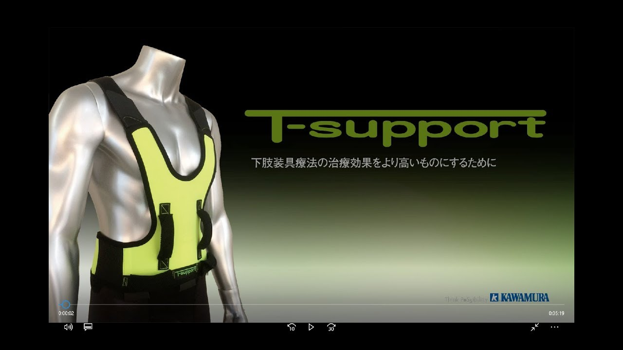 T-Supportの使い方
