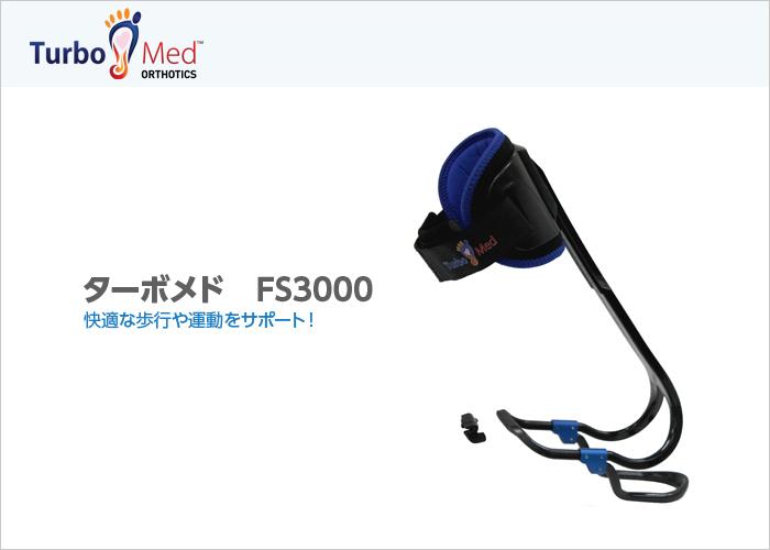 ターボメド FS3000
